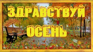 ЗДРАВСТВУЙ ОСЕНЬ Autumn С ПЕРВЫМ ДНЁМ ОСЕНИ Красивая видео открытка