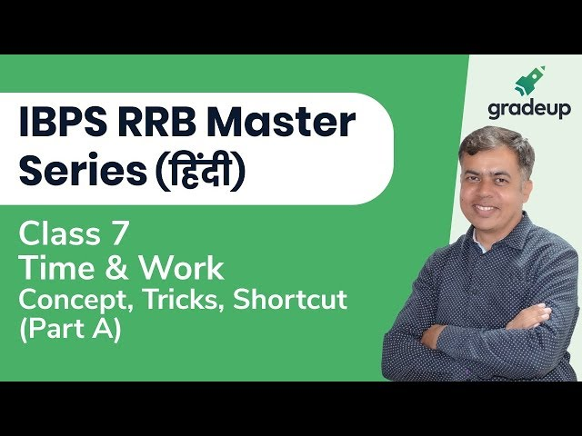 Time and Work Short Tricks - Part A | IBPS Exam Master Series (हिंदी)