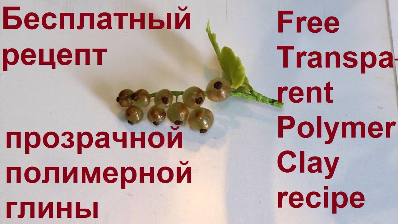 Бесплатный рецепт прозрачной полимерной глины. Free Transparent Polymer Clay recipe