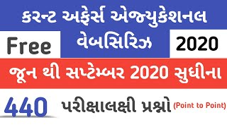 june to september 2020 current affairs | current affairs in gujarati |most Important Current affairs