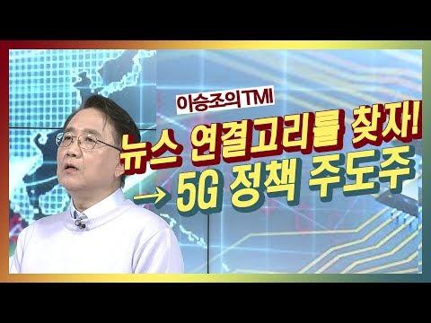[이승조의 TMI] 뉴스 연결고리를 찾자! → 5G 정책 주도주/(증시, 증권)
