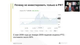 Не надо инвестировать только в РОССИЮ (российские активы) | Почему именно