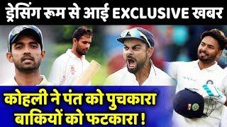 जानिए क्यों Virat ने Pant को छोड़ बाकी बल्लेबाजों को फटकारा! Dressing Room से आई बड़ी खबर