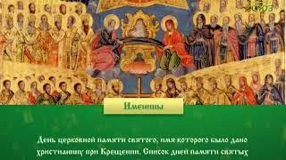 Православная азбука. Именины