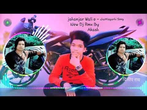 New Mix - Jhanjhar Wali O Ft Dilip Ray Cg Dj Rimix × Dj Akash K