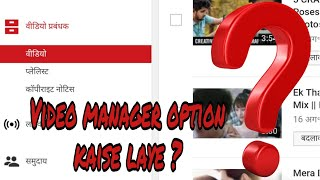 Youtube me video manager option kaise laye।। How To Find Video Manager Option in YouTube ube