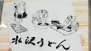 Удон. 🍜 Японская кухня. ✅Лапша по японски. 🔴Японская кухня легко и просто!UDON. 水沢うどん