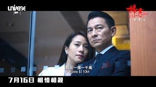掃毒 2 天地對決 | HD粵語中文正式電影預告