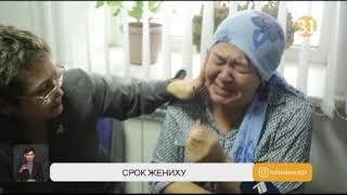 В Актобе вынесли приговор Бахыту Орынбасарову, убившему свою невесту