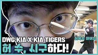 DWG KIA X KIA TIGERS ShowMaker 허 수, 시구하다!