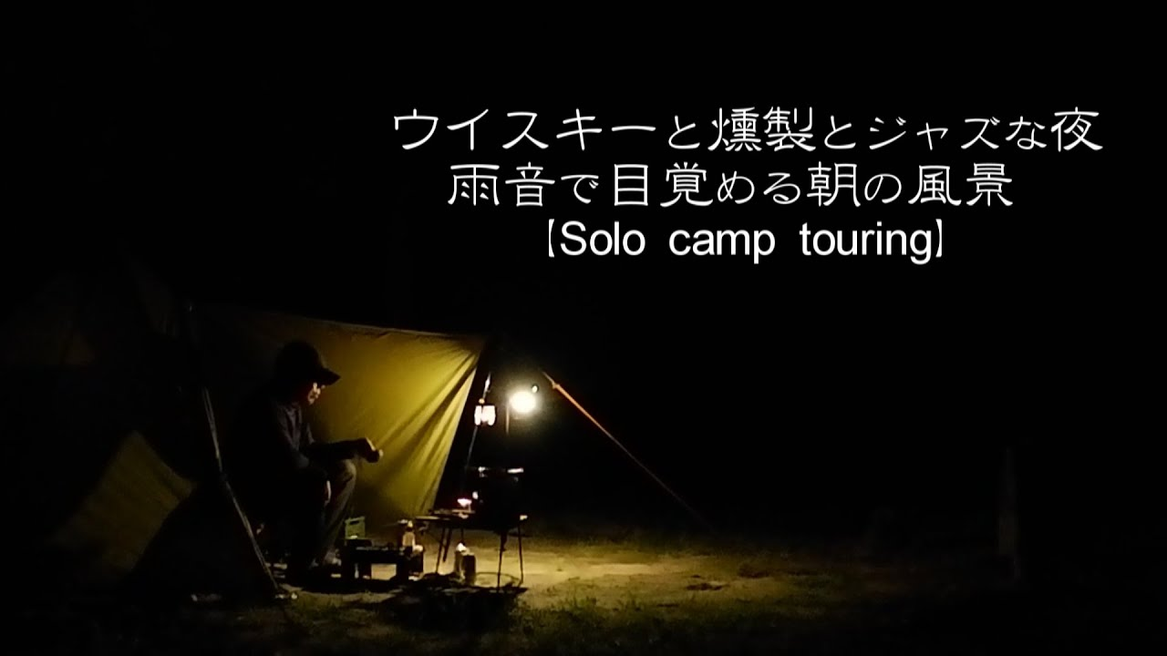 【ソロキャンプ】ウイスキーと燻製とジャズな夜 雨音で目覚める朝の風景【ソロキャンプ ツーリング