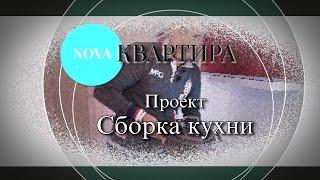 видео Стильные кухни в Санкт-Петербурге - Фото стильных кухонь в СПб