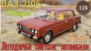 """ВАЗ-2106 """"ЖИГУЛИ"""" 1:24 ЛЕГЕНДАРНЫЕ СОВЕТСКИЕ АВТОМОБИЛИ №46 Hachette/Car model VAZ-2106 """"ZHIGULI"""""""