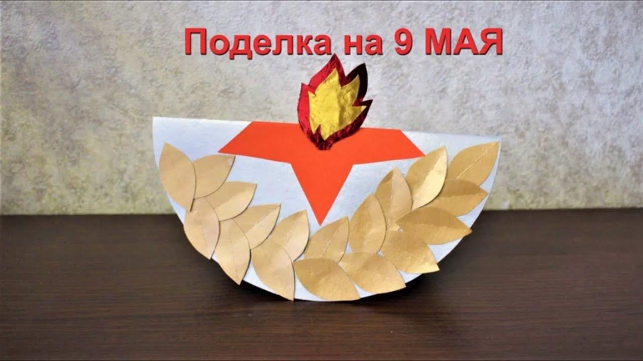 Февраля, открытки с вечным огнем своими руками