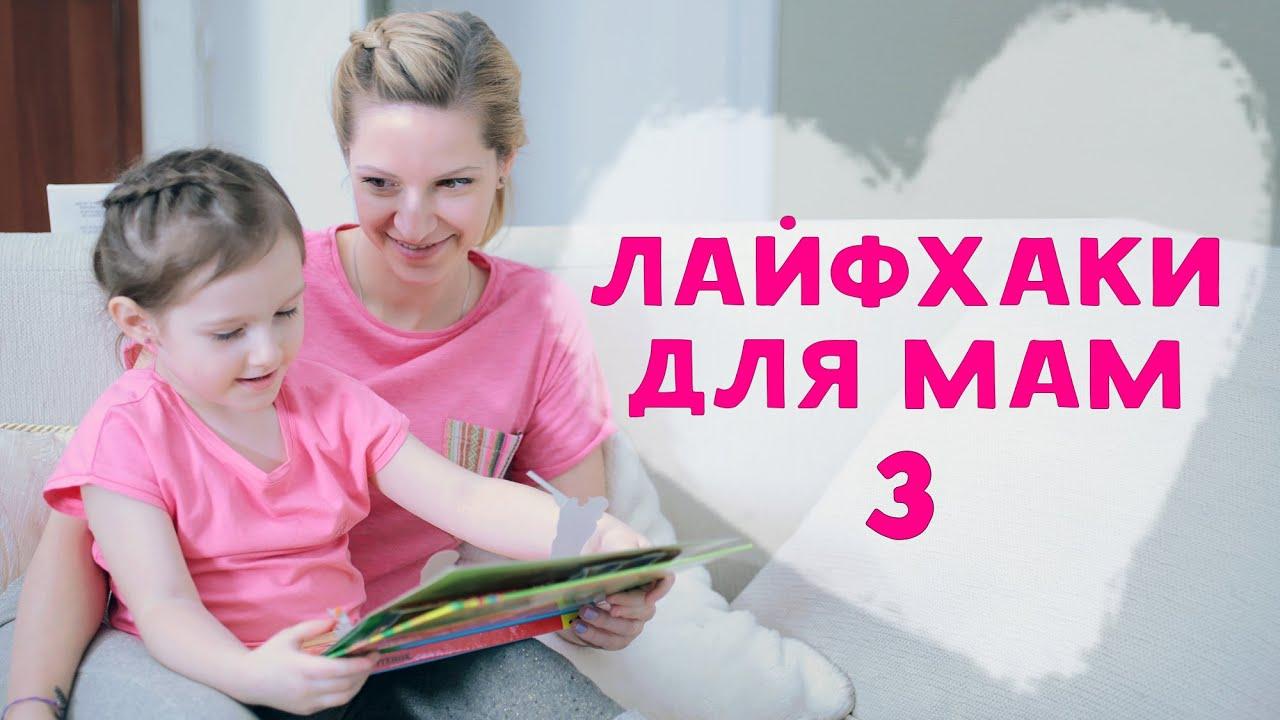 Лайфхаки для мам – 3 [Любящие мамы]
