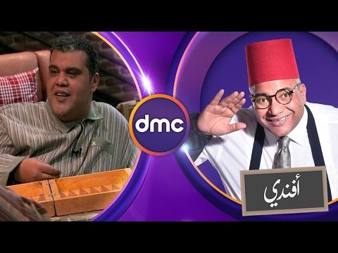 بيومى أفندى - الحلقة الـ 4 الموسم الأول | أحمد فتحي | الحلقة كاملة