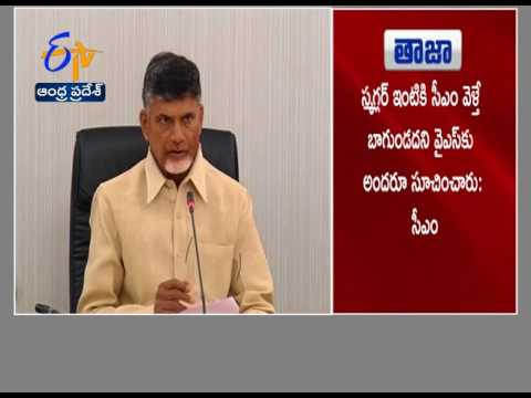 Controlling of Anger | Indicates the Personality of anyone | Chandrababu on Jagan Comments