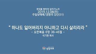 """[경향교회] 주일낮예배 2019-12-08 """"하나도 잃…"""