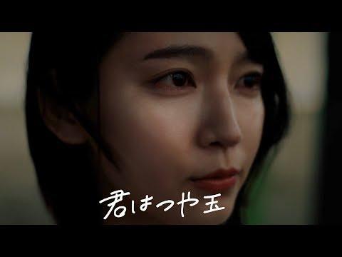 吉岡里帆、前野健太による楽曲で表情だけで魅せる 資生堂「エリクシール ルフレ」新動画『ボクはKEANA』