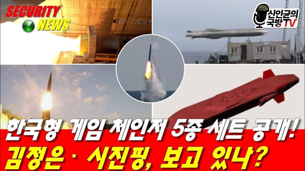 한국형 전략무기 4종세트 공개! 어떤 무기?