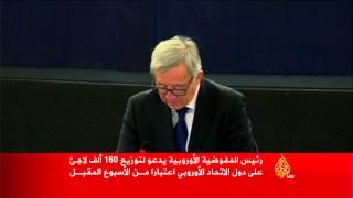 فيديو..المفوضية الأوربية تدعوا لإعادة توزيع 160 ألف لاجئ