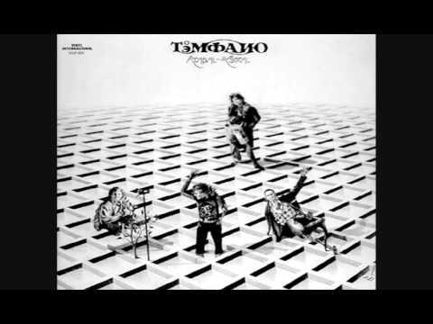 Témpano – Åtabal-Yémal [Full Original LP] 1980
