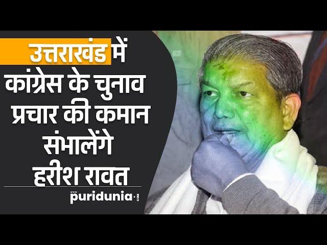उत्तराखंड में कांग्रेस के चुनाव प्रचार की कमान संभालेंगे Harish Rawat
