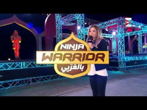Ninja Warrior العربي - الحلقة الحادية عشر .. الإثنين 10 يوليو 2017