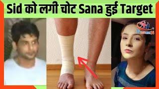 सिद्धार्थ की चोट पर लोगो ने शहनाज को कह दिया ये सब   Sidharth Shukla   Shehnaaz Gill   TvSamachar24