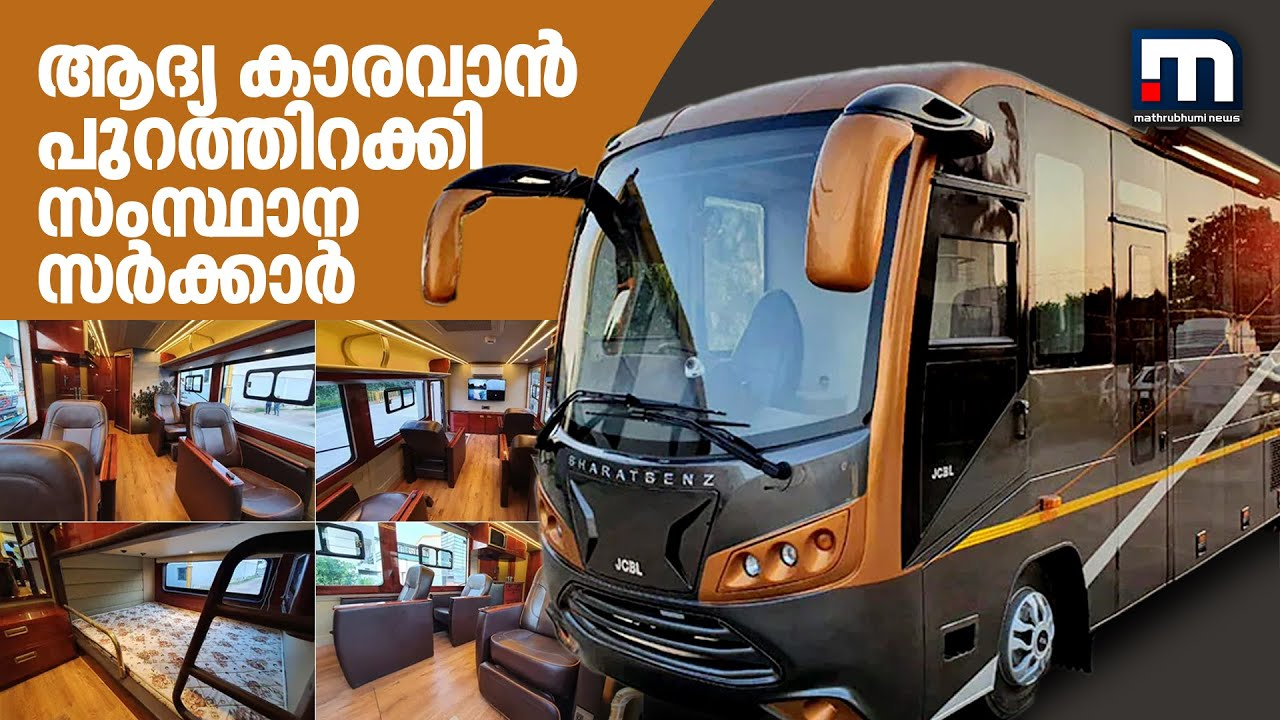 Download ഇനി കാരവാൻ സഞ്ചാരം; ആദ്യ കാരവാൻ വാഹനം പുറത്തിറക്കി സർക്കാർ | Kerala Tourism | Caravan | Kerala Govt