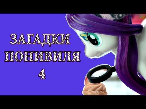 МЛП Видео Пони Сериал Загадки Понивиля 4 серия Развязка