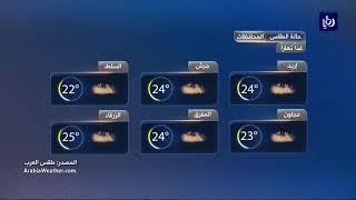 النشرة الجوية الأردنية من رؤيا 23-3-2018
