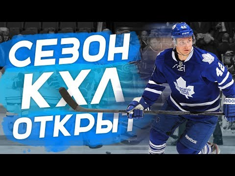 Что нас ждёт в КХЛ 2019/2020? Кто возьмёт кубок Гагарина