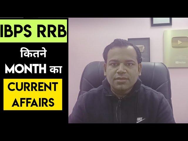 IBPS RRB PO Mains 2021 के लिए कितने महीने का Current Affairs और क्या क्या पढ़े , Full Information