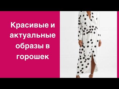 Горошек 2019: как носить, с чем сочетать. How To Style Polka Dot Outfits