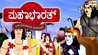 Mahabharata - Kannada Full Movies | Kannada Story For Children