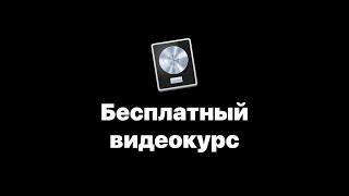 Бесплатный видеокурс: Ключевые уроки по созданию треков [Logic Pro Help]