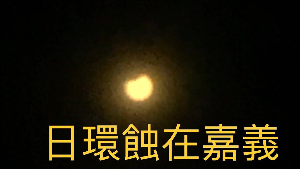 日環食|【毛家日常】 日環蝕在台灣,嘉義追日,追得到嗎?/ annular eclipse of the sun in Taiwan