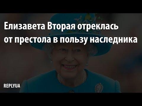 Елизавета Вторая отреклась от престола в пользу наследника