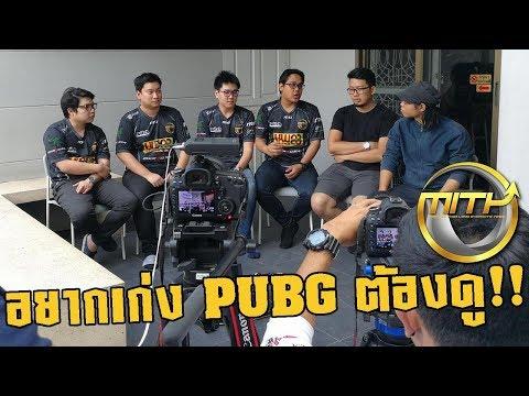 คุยกับ MiTH.PUBG ยอดทีมฝีมือดีจากประเทศไทย!!