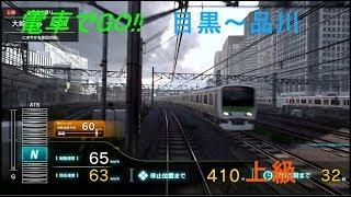 電車でGO!!目黒~品川[にぎやかな休日の朝]上級 By TetsuE231 thumbnail