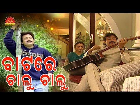Batare chalu chalu || Srikant Gautam...