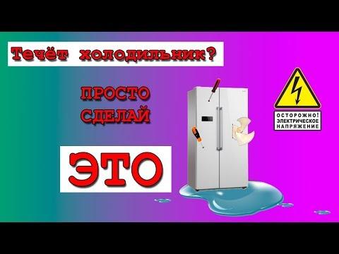 Холодильник Daewoo. Ремонт морозильной камеры