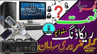 Naat Recording Ep 1 Home Naat Recording Studio Setup for Beginners(urdu/hindi)(MIDS)Naat Production