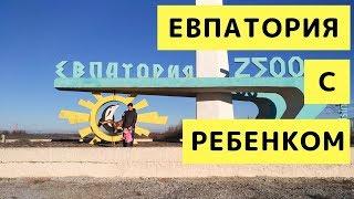 видео Евпатория отдых на море с детьми. Крым частный сектор 2018 цены без посредников