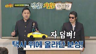 택시 위에서 싸움 붙던 김보성(Kim Bo Sung), 그런데 출발해버린..! (헉) 아는 형님(Knowing bros) 170회