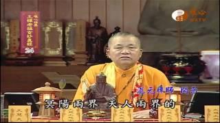 【王禪老祖玄妙真經024】| WXTV唯心電視台