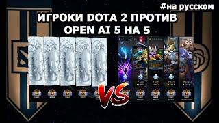 Dota 2: Боты Open AI против людей 5 на 5 (На русском) |25.06.2018|