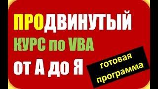 VBA программирование. Курс от А до Я. Учет в Excel для магазинов