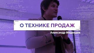 Александр Медведев | О технике продаж
